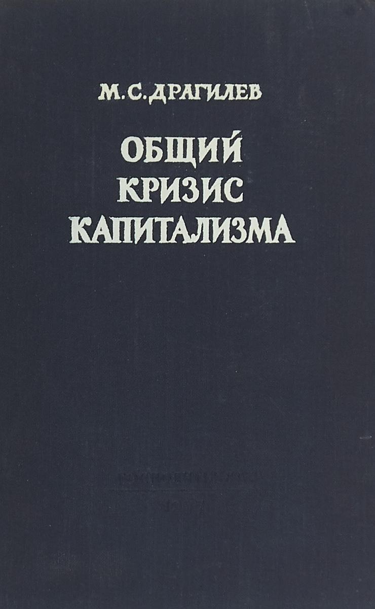 Драгилев М. Общий кризис капитализма