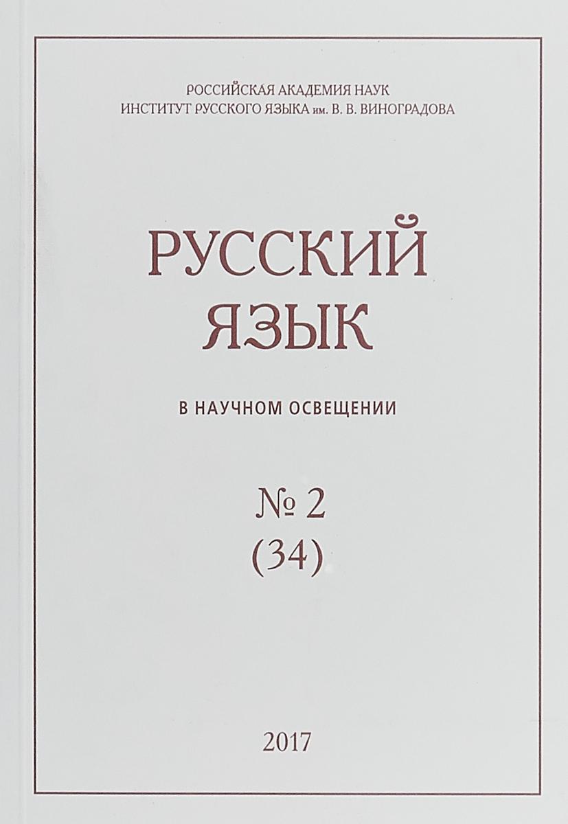 Русский язык в научном освещении. № 2 (34) русский архив русский исторический журнал 2