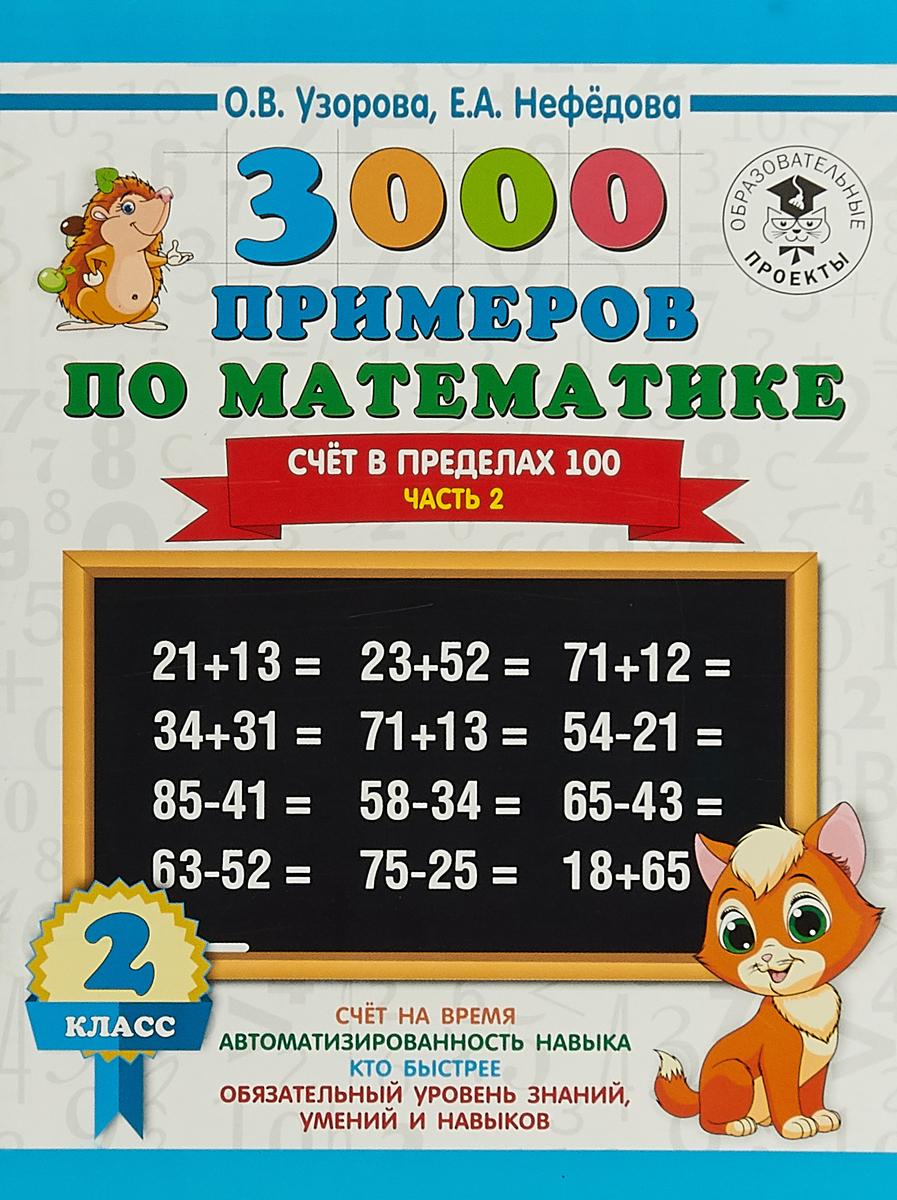О. В. Узорова,Е. А. Нефедова 3000 примеров по математике. 2 класс. Счёт в пределах 100. Часть 2