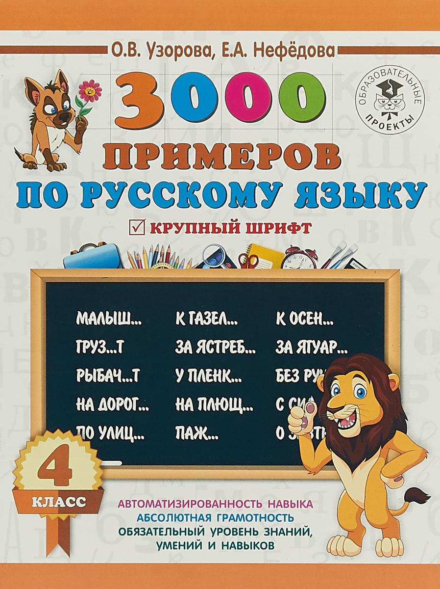 Русский язык. 4 класс. 3000 примеров Пособие содержит 3000 примеров на...