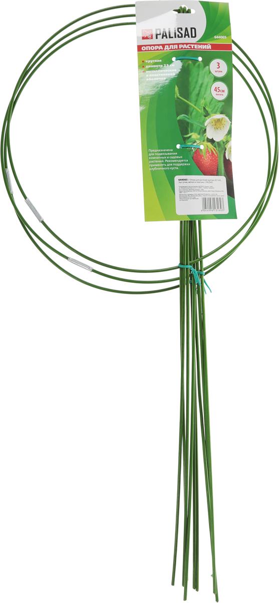 Опора для растений Palisad, диаметр 21 см, высота 45 см, 3 шт опора palisad 644215