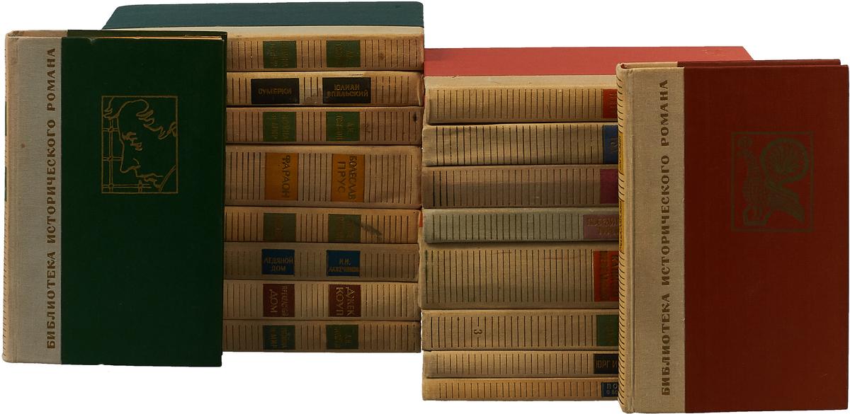Библиотека исторического романа (комплект из 18 книг) художественная литература романы
