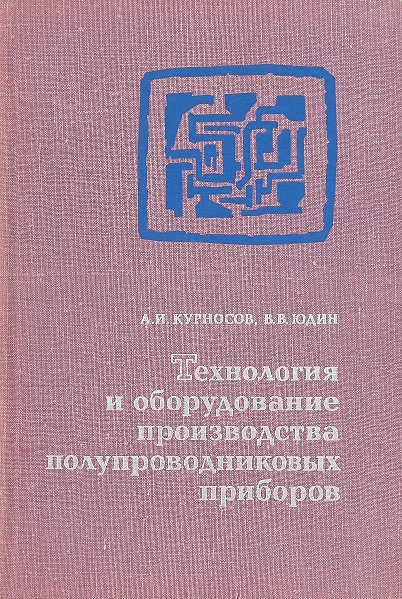Курновос А.И., Юдин В.В. Технология и оборудование производства полупроводниковых приборов складское оборудование