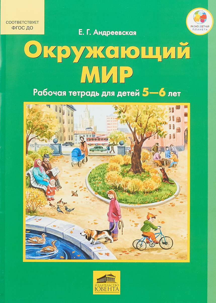 Окружающий мир. Рабочая тетрадь для детей 5-6 лет. Е. Г. Андреевская