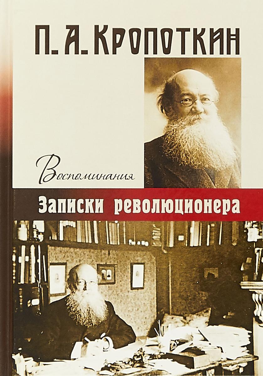 П. А. Кропоткин Воспоминания. Записки революционера