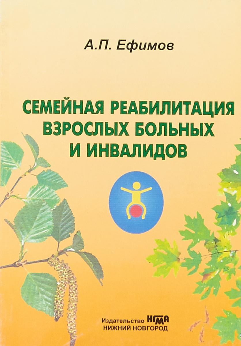 А. П. Ефимов Семейная реабилитация взрослых больных и инвалидов