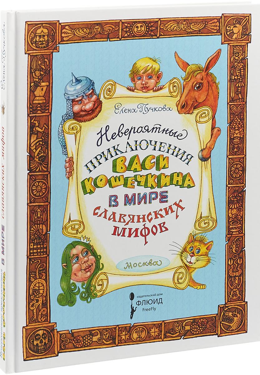 Елена Пучкова Невероятные приключения Васи Кошечкина в мире славянских мифов