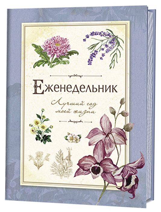 Лучший год моей жизни. Еженедельник48OO5M52PKСтильный еженедельник с потрясающими ботаническими иллюстрациями станет великолепным подарком для всех творческих натур. Благодаря яркому дизайну и нестандартному оформлению пользоваться этим еженедельником - сплошное удовольствие!ОСОБЕННОСТИ ПРОЕКТА:• огромная популярность ботанической иллюстрации;• стильные изображения;• нестандарное оформление еженедельника;• удобный формат;• ляссе в тон обложкам;• УФ-лак на обложке;• кругленые уголки обложки и блока;• издание для широкой аудитории.