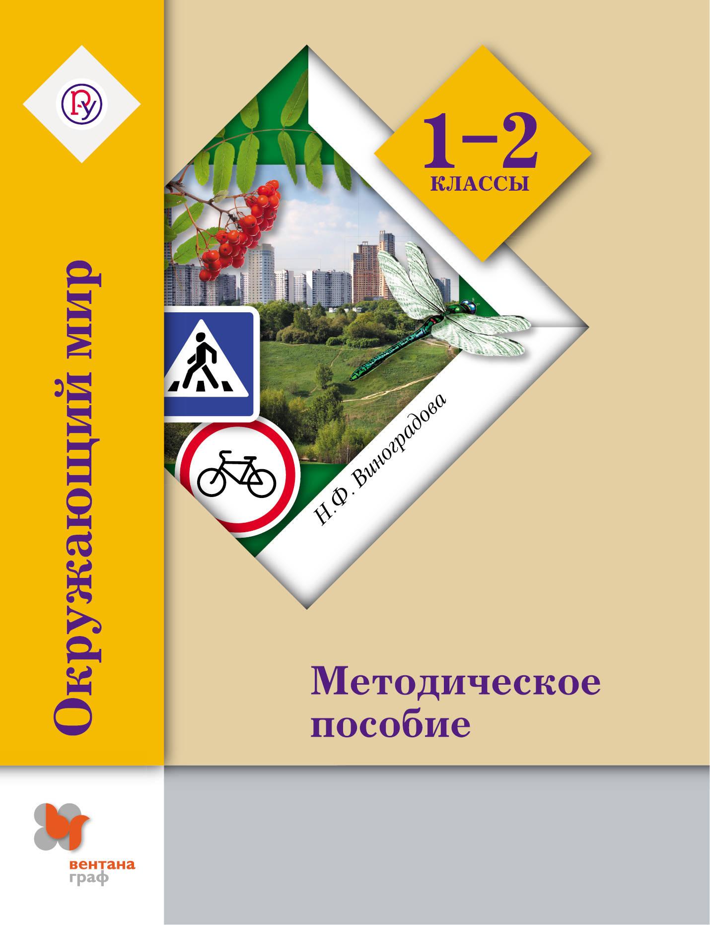 Н. Ф. Виноградова Окружающий мир. 1-2 классы. Методическое пособие