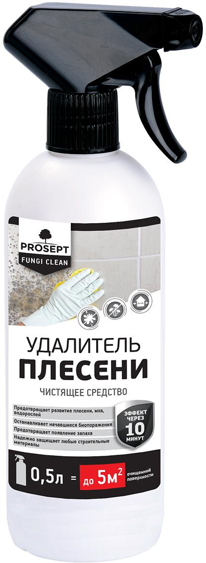 Удалитель плесени Prosept Fungi Clean, готовый состав, 0,5 л специальное чистящее средство prosept duty graffiti для удаления граффити маркера краски 0 4 л