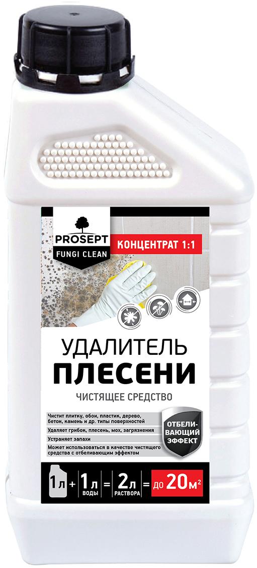 Удалитель плесени Prosept Fungi Clean, 1:1, 1 л специальное чистящее средство prosept duty graffiti для удаления граффити маркера краски 0 4 л