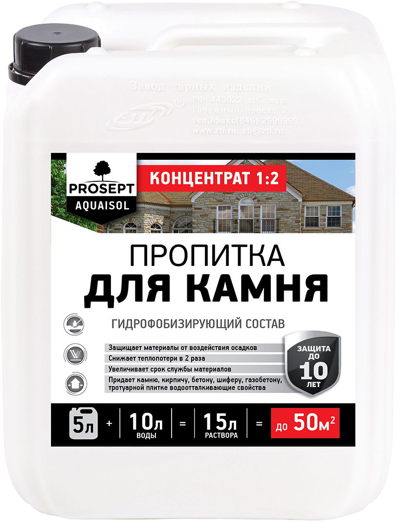 Пропитка для камня Prosept Aquaisol, гидрофобизирующий состав, 1:2, 5 л картрайт п кирпичная кладка уроки мастера