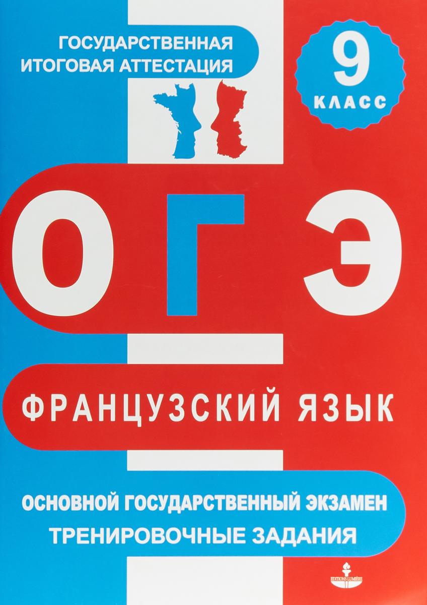 Ю. Н. Глухова,К Е. Панфилова Тренировочные материалы для подготовки к ОГЭ по французскому языку. 9 класс