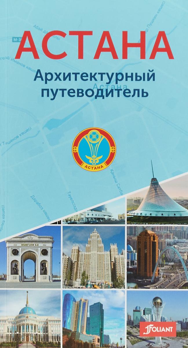 Астана. Архитектурный путеводитель авиабилет в астане