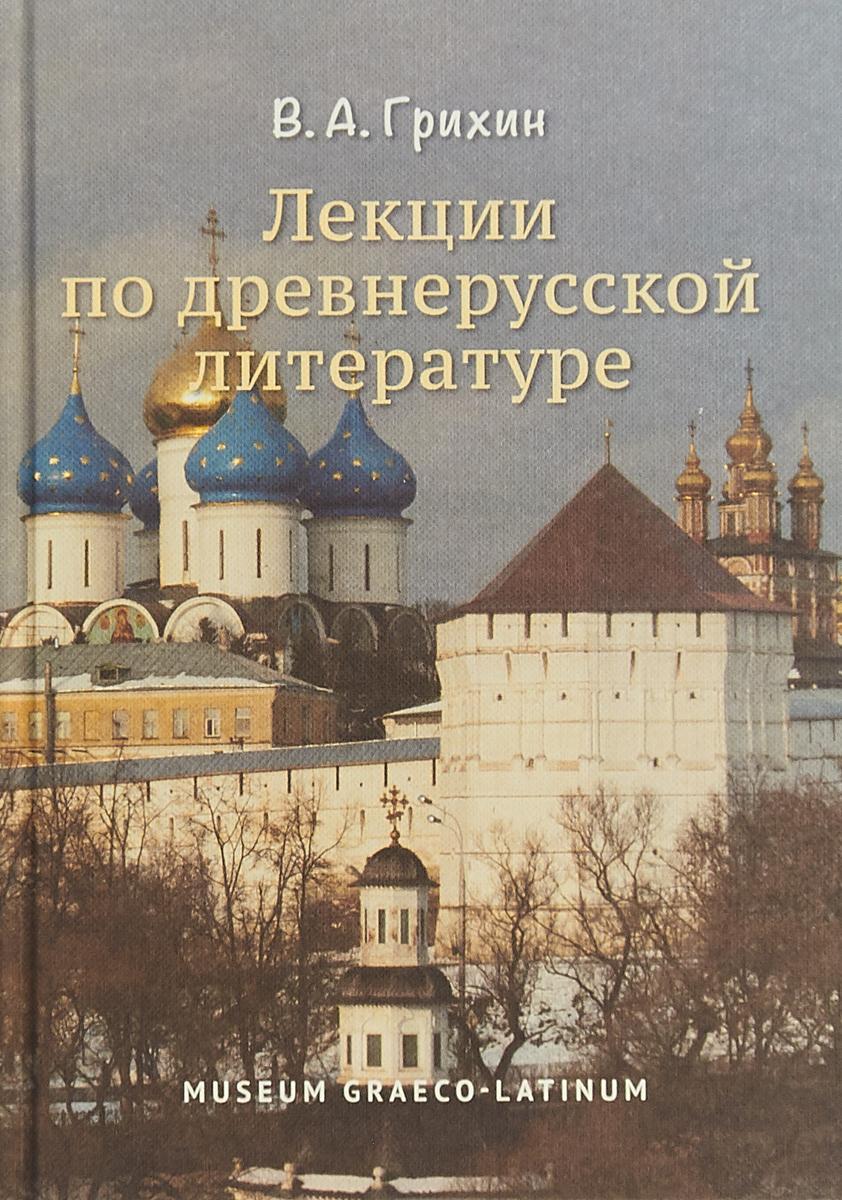 В. А. Грихин Лекции по древнерусской литературе
