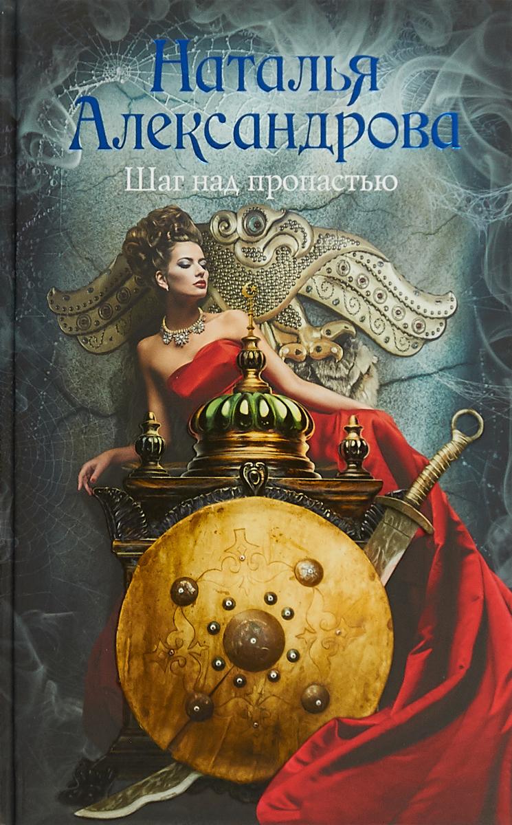 Наталья Александрова Шаг над пропастью