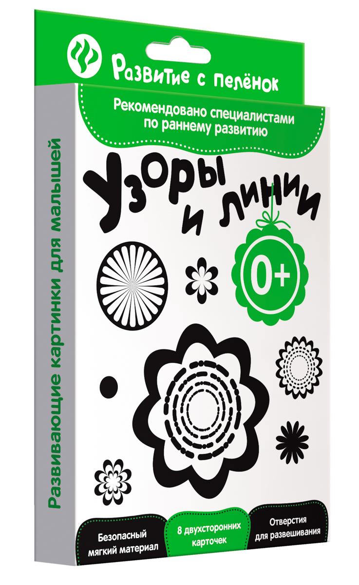 Феникс Обучающая игра Развитие с пеленок Узоры и линии сабо marco tozzi marco tozzi ma143aweacz3