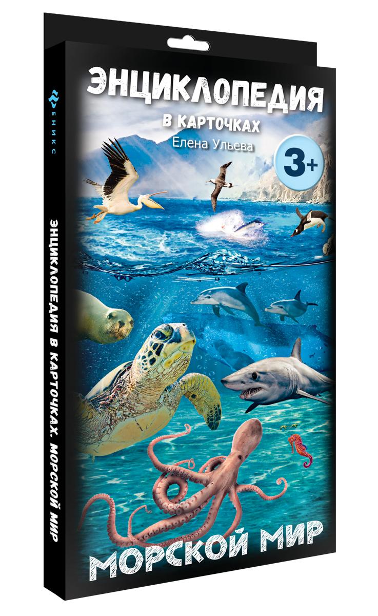 Феникс Обучающая игра Энциклопедия в карточках Морской мир