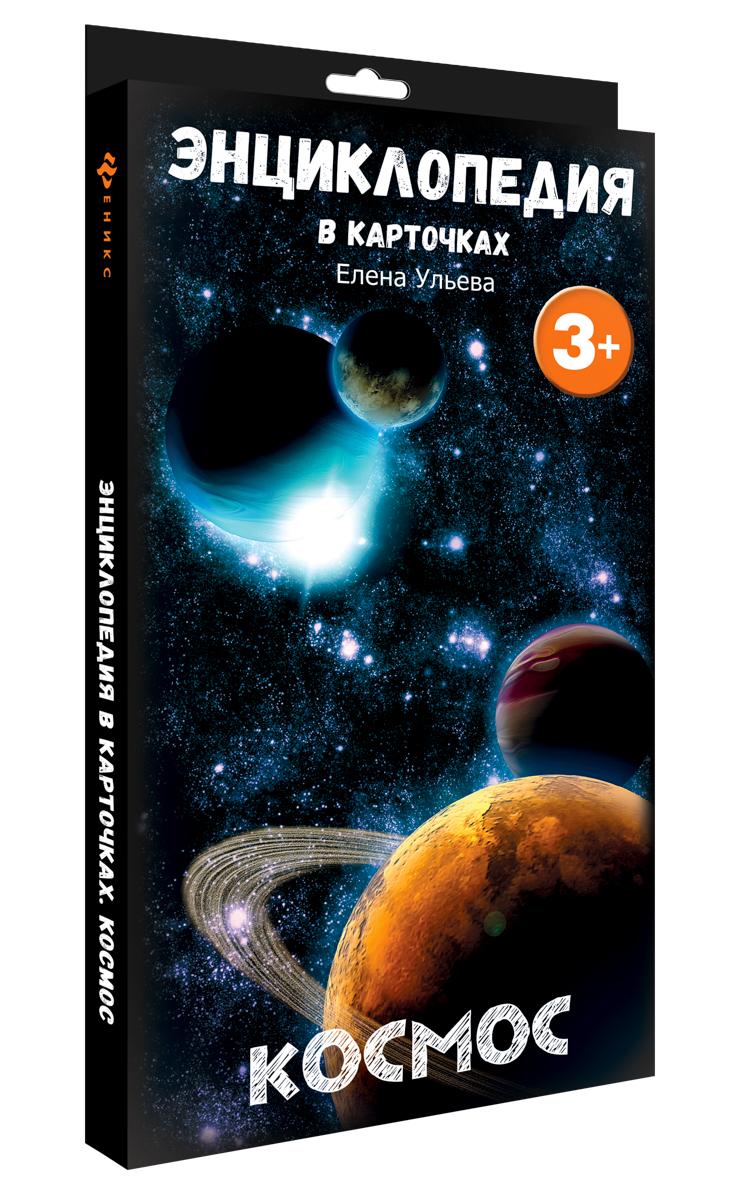 Феникс Обучающая игра Энциклопедия в карточках Космос