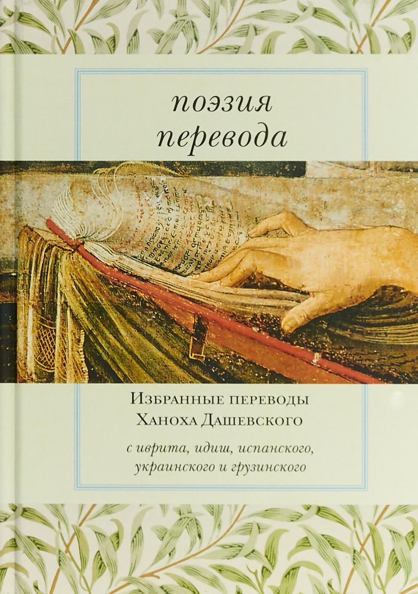 Поэзия перевода. Избранные переводы Ханоха Дашевского
