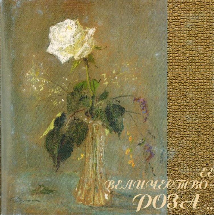 Лариса Менчикова Ее величество - роза… цены онлайн