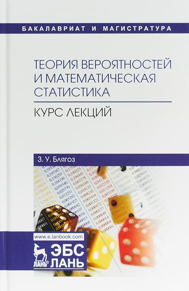 З. У. Блягоз Теория вероятностей и математическая статистика. Курс лекций. Учебное пособие