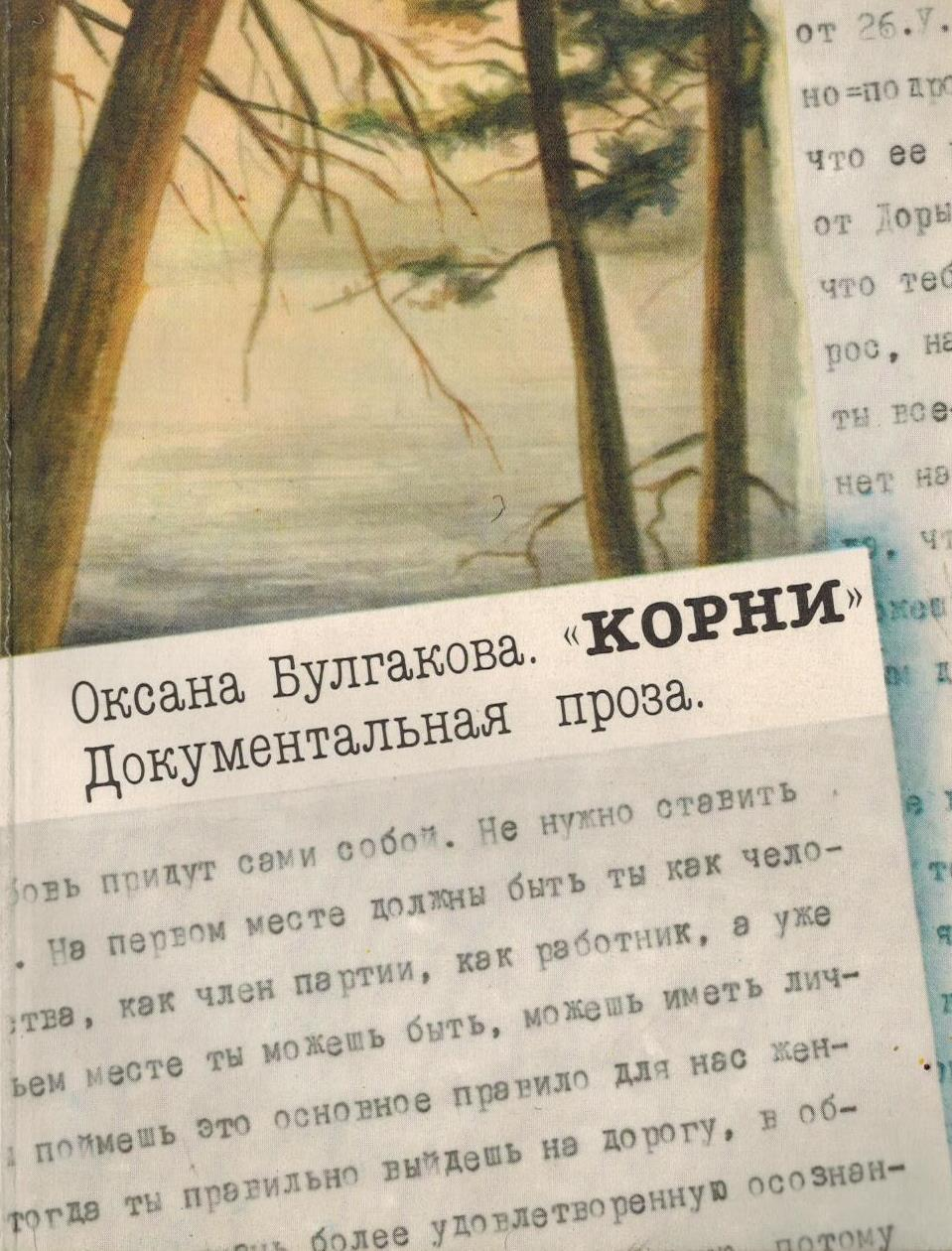Булгакова Оксана Корни