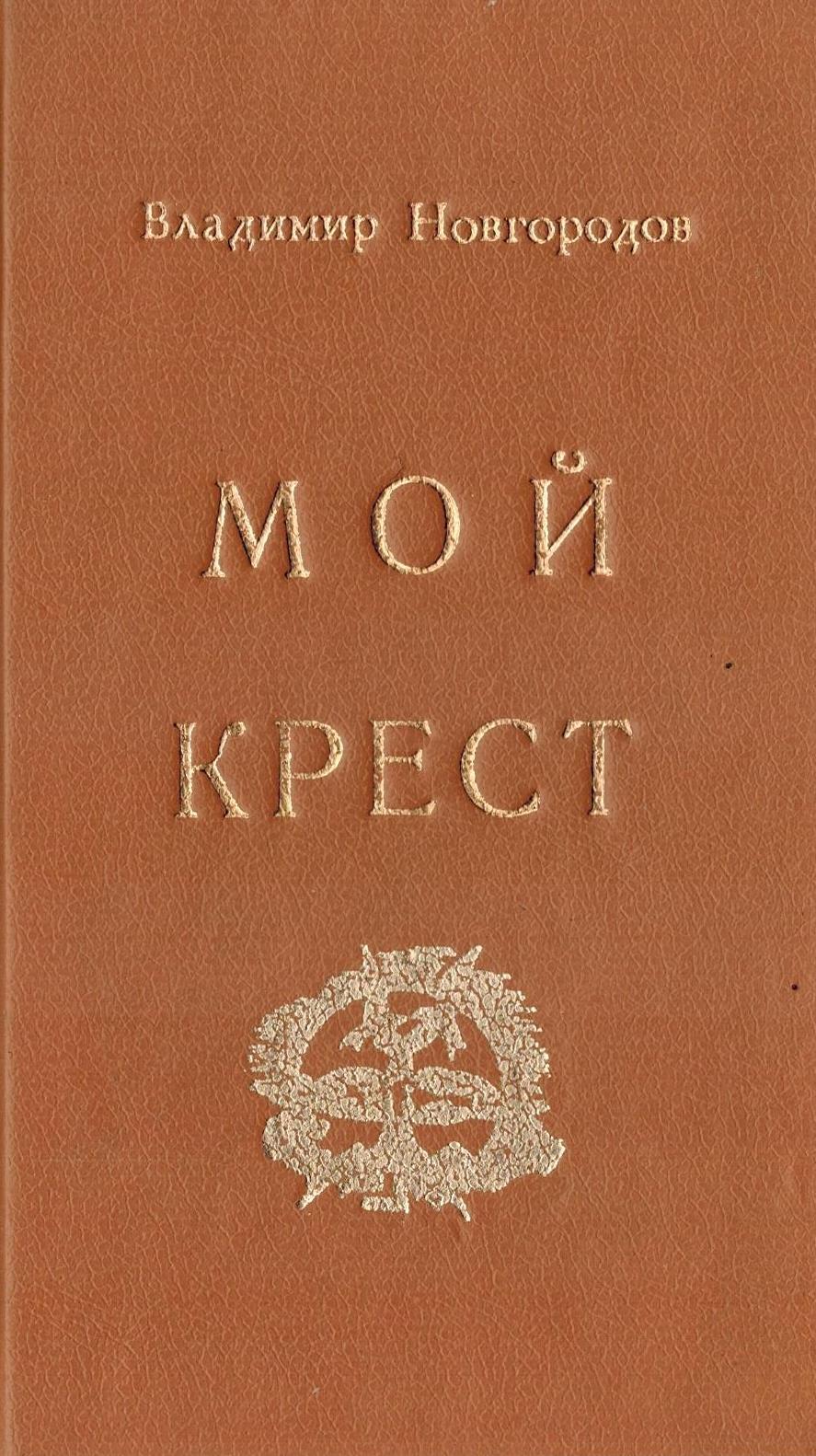Новгородов Владимир Мой крест