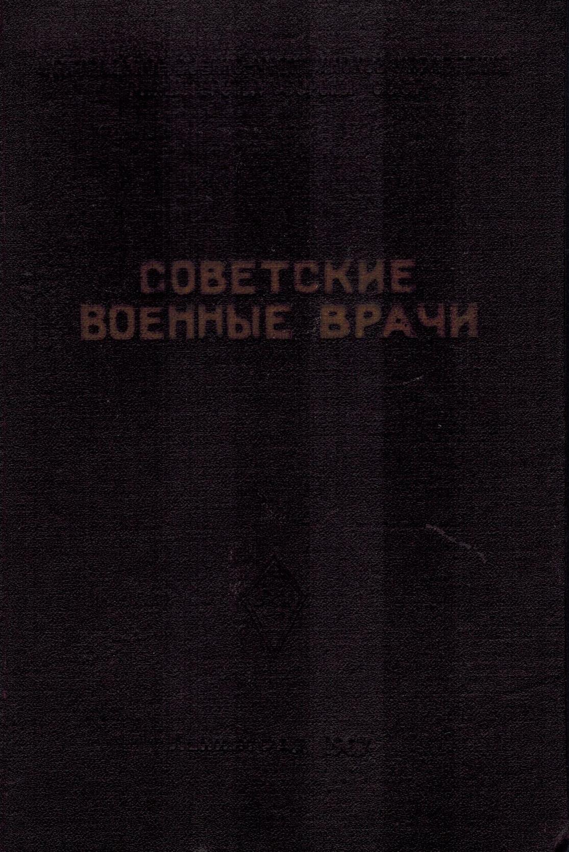 Советские военные врачи. Краткий биографический справочник. Часть 1 А - Л савко л справочник гипертоника