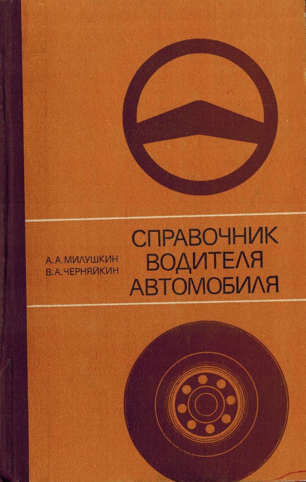 Милушкин А.А. Черняйкин В.А. Справочник водителя автомобиля