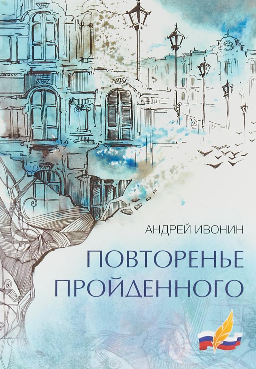 Андрей Ивонин Повторенье пройденного