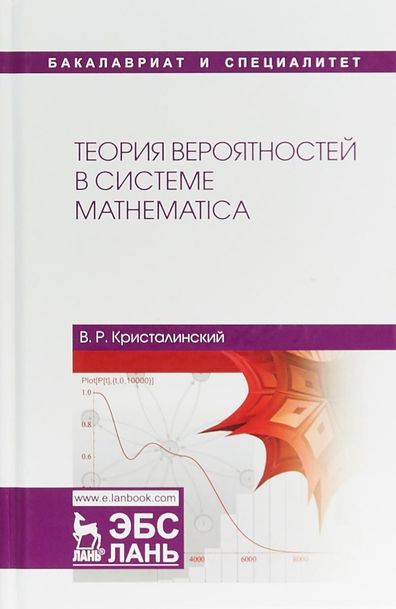 В. Р. Кристалинский Теория вероятностей в системе Mathematica. Учебное пособие
