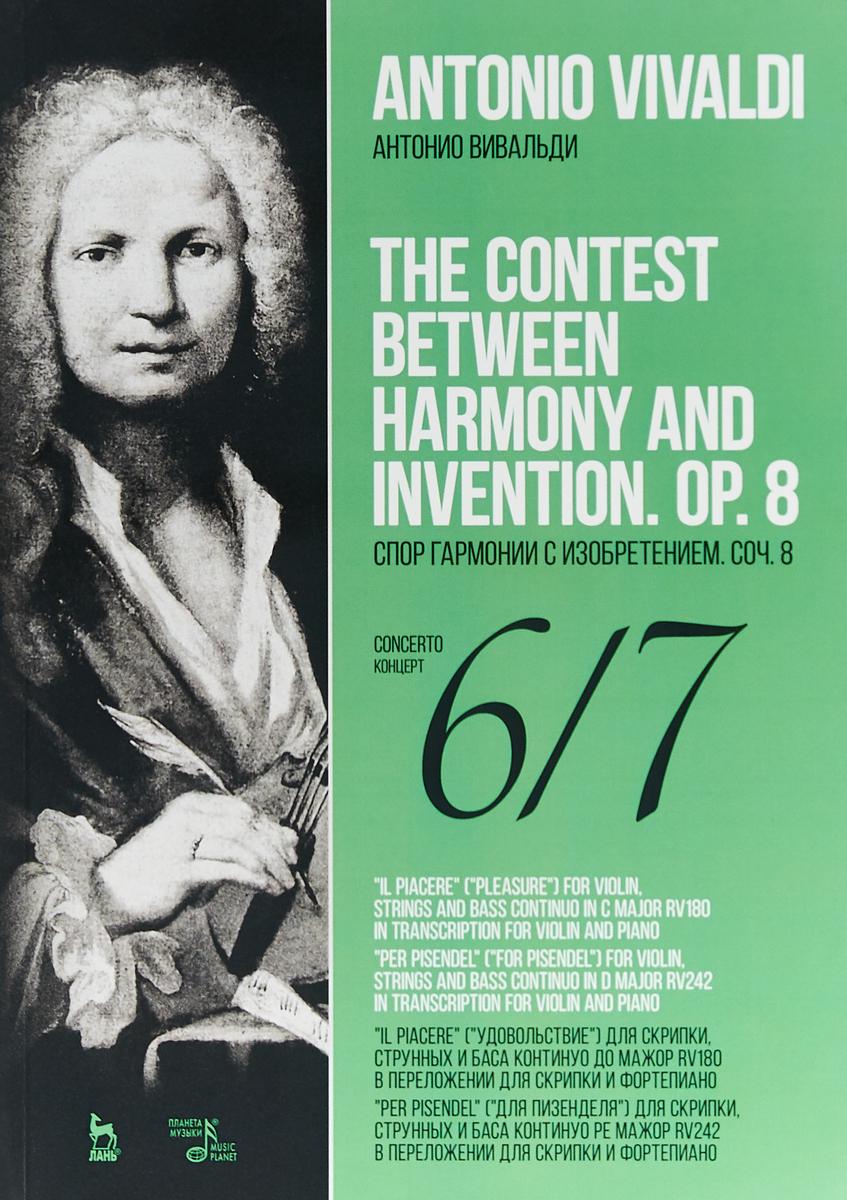 Антонио Вивальди Антонио Вивальди. Спор гармонии с изобретением. Сочинение 8. Концерт 6, 7 времена года антонио вивальди 2019 08 31t19 30