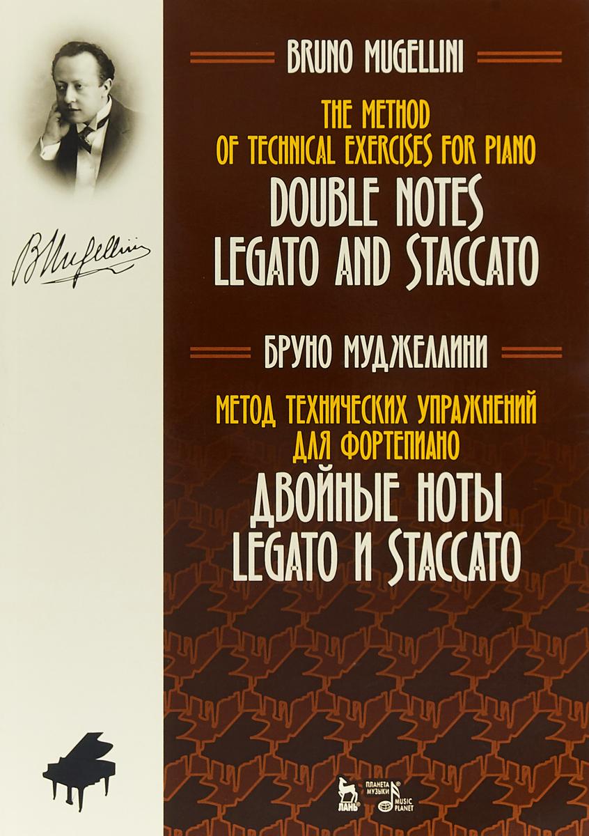 Метод технических упражнений для фортепиано. Двойные ноты Legato и Staccato. Учебное пособие | Муджеллини Бруно