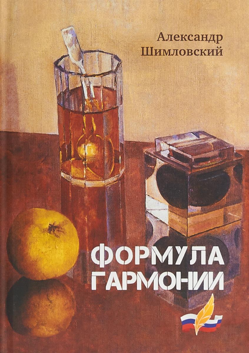 Александр Шимловский Формула гармонии
