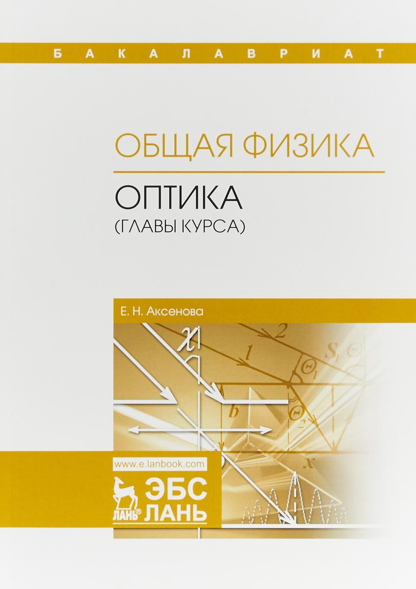 Е. Н. Аксенова Общая физика. Оптика (главы курса). Учебное пособие