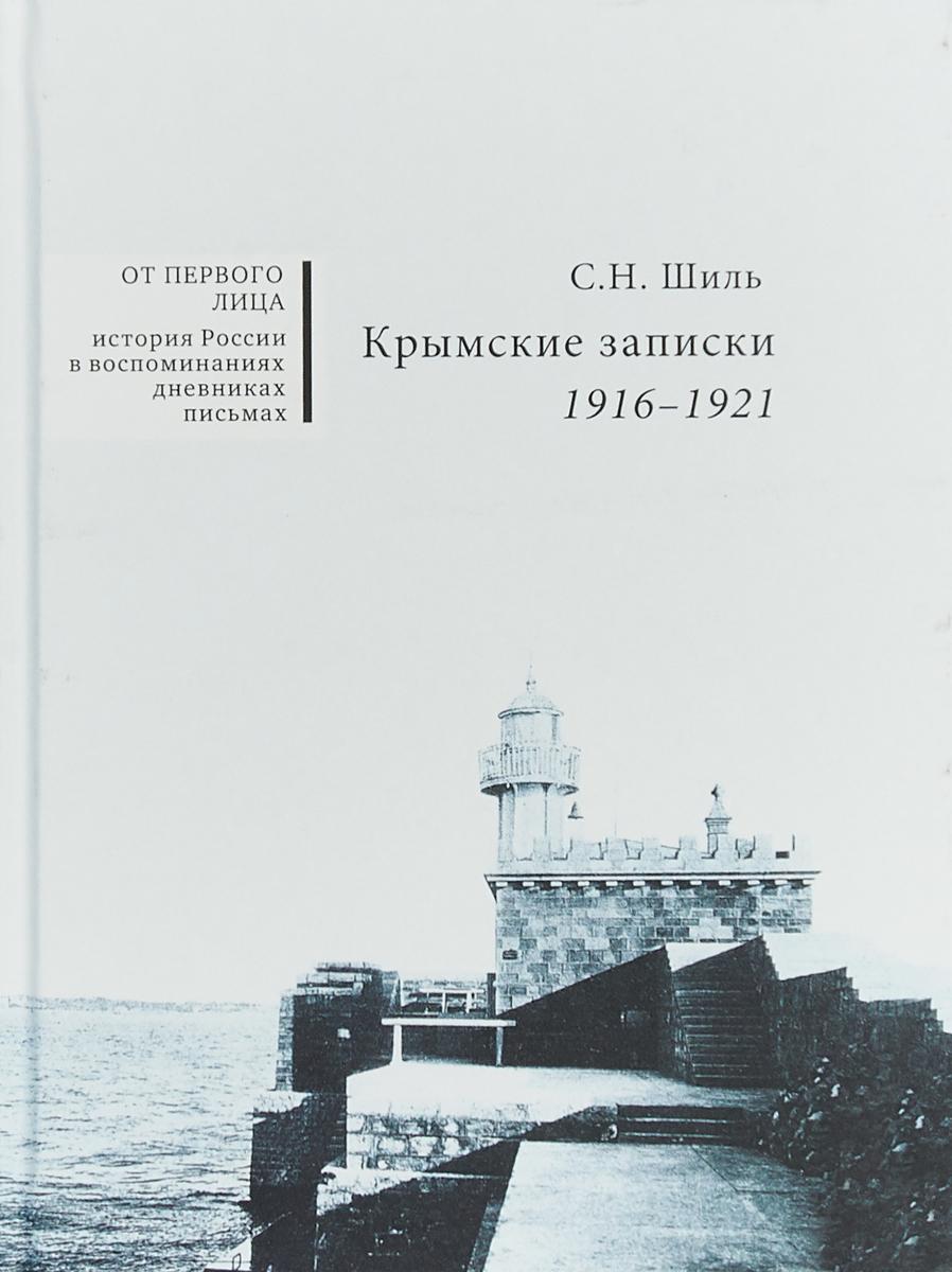 С. Н. Шиль Крымские записки. 1916-1921