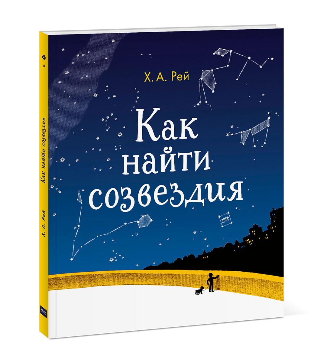 Ханс Аугусто Рей Как найти созвездия