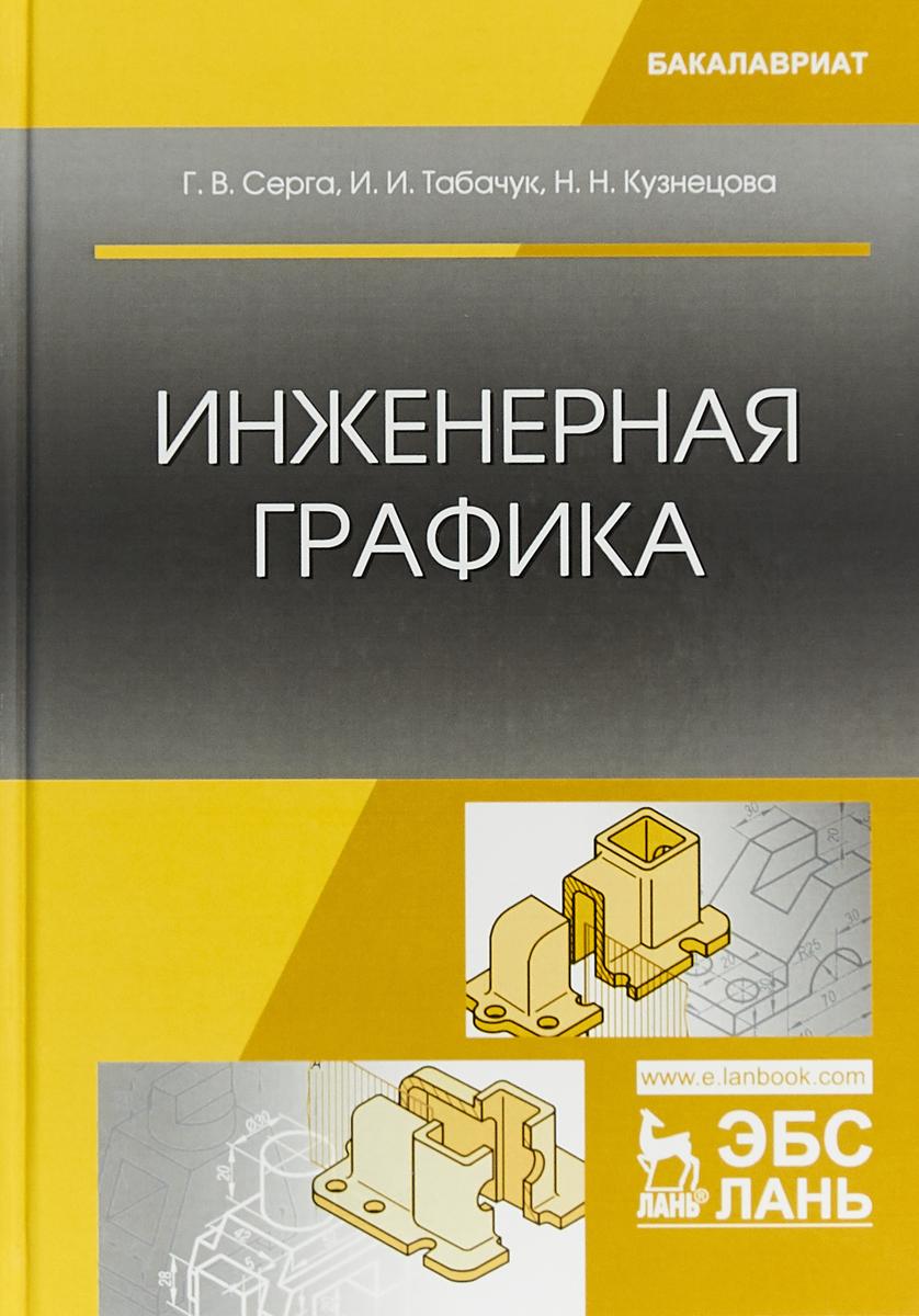 Г. В. Серга, И. И. Табачук, Н. Н. Кузнецова Инженерная графика. Учебник