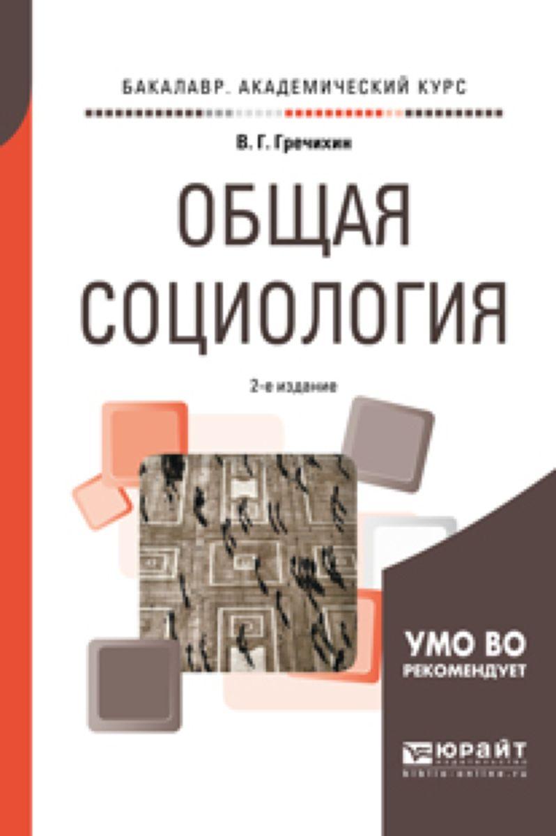 В. Г. Гречихин Общая социология. Учебное пособие для академического бакалавриата