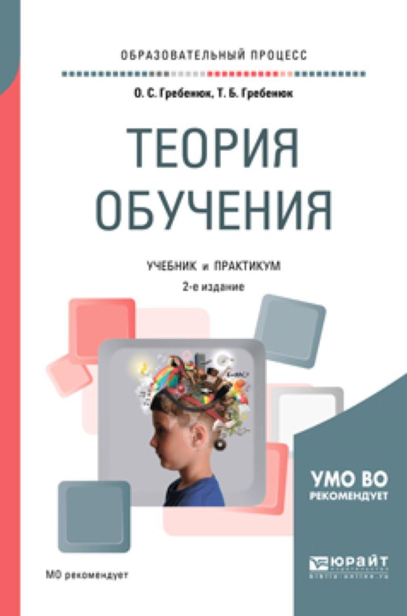 О. С. Гребенюк,Т. Б. Гребенюк Теория обучения. Учебник и практикум для академического бакалавриата