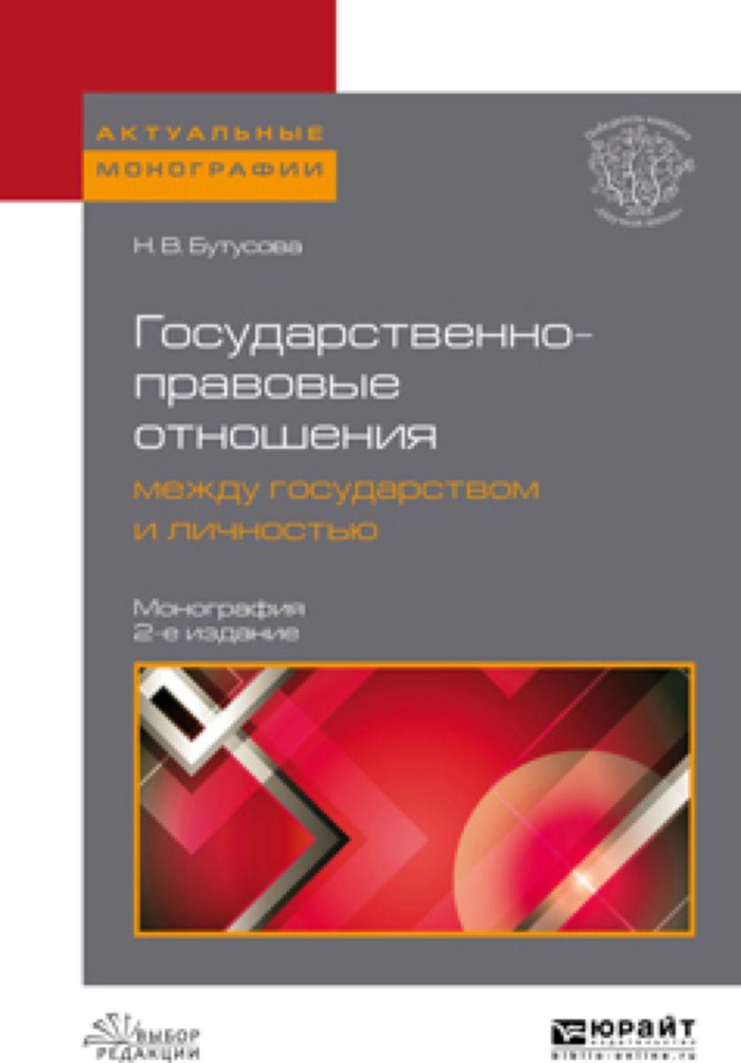 Н. В. Бутусова Государственно-правовые отношения между государством и личностью. Монография