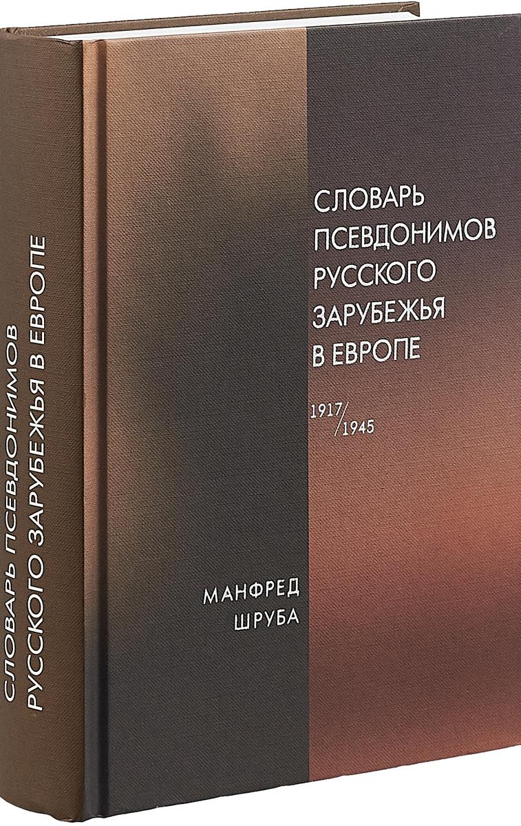 Манфред Шруба Словарь псевдонимов русского зарубежья в Европе (1917–1945)