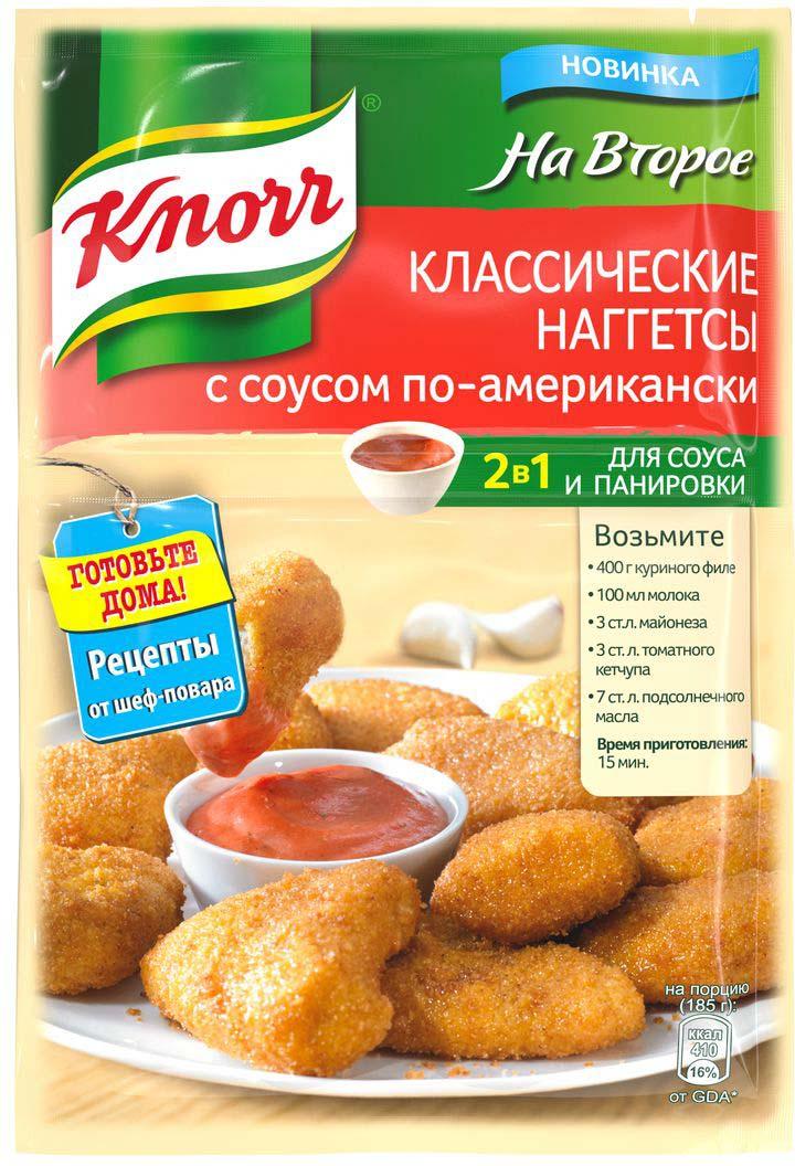 Knorr Приправа На второе Классические наггетсы с соусом по-американски, 49 г красота по американски