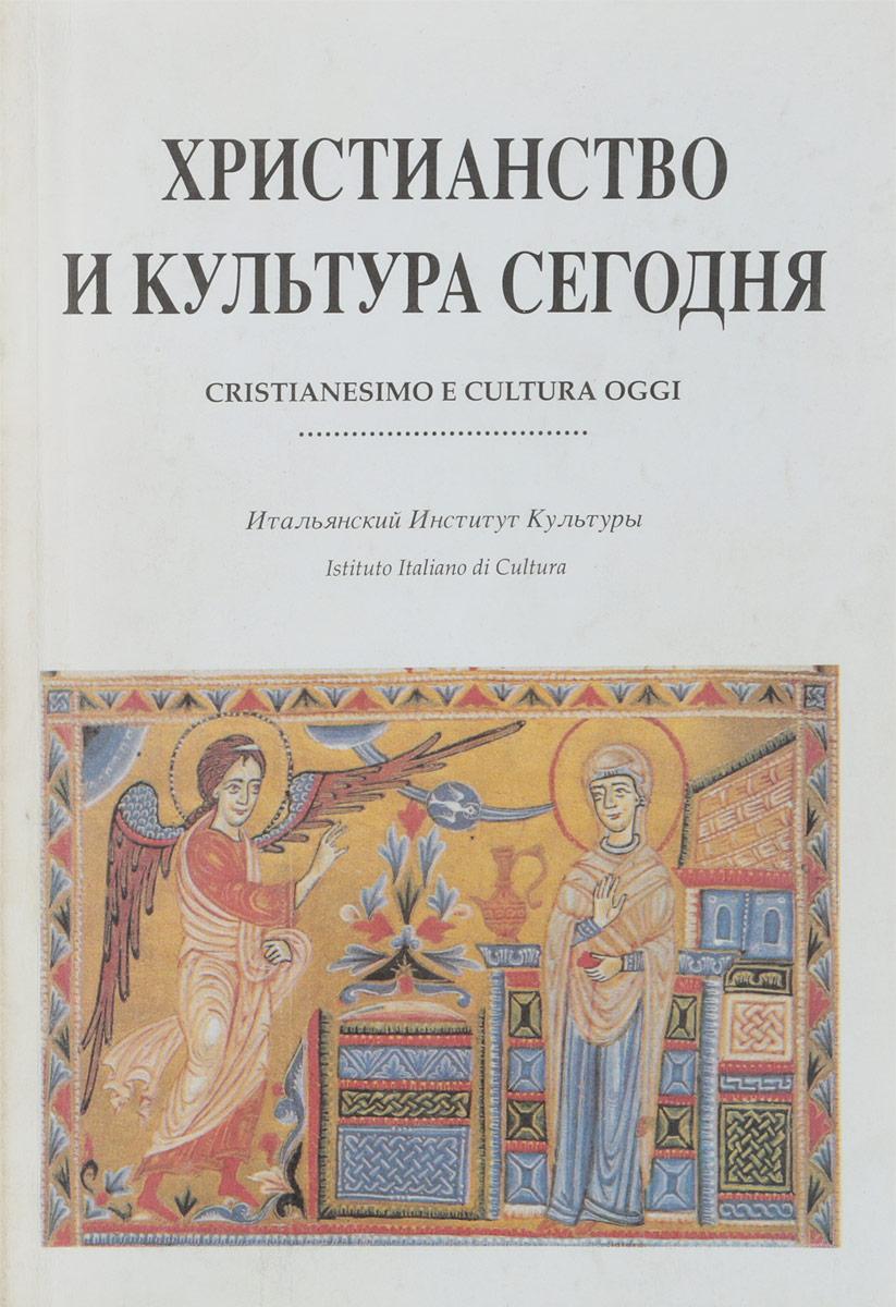 В. Страд Христианство и культура сегодня отсутствует христианство культура история вера