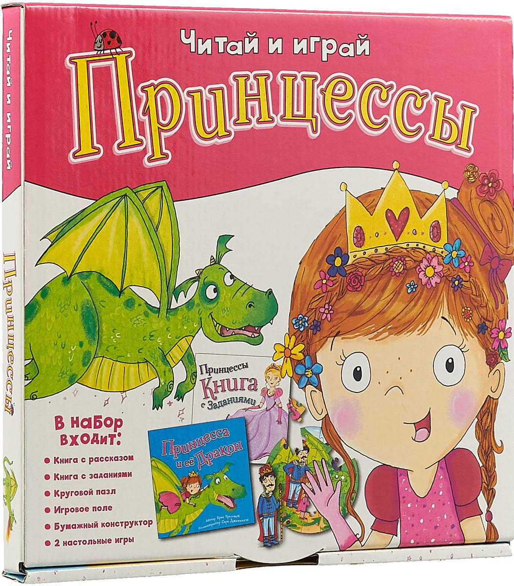 Принцессы. 6 в 1. Набор игровой