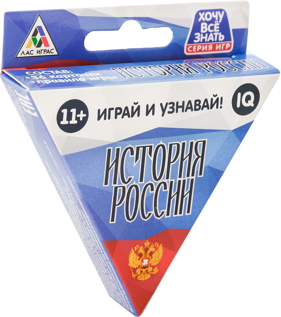 Лас Играс Обучающая игра Хочу все знать История России коврик для мышки printio новогодние украшения
