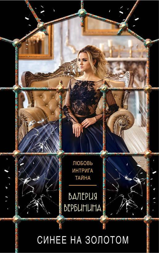 Валерия Вербинина Синее на золотом валерия вербинина рыцарь темного солнца
