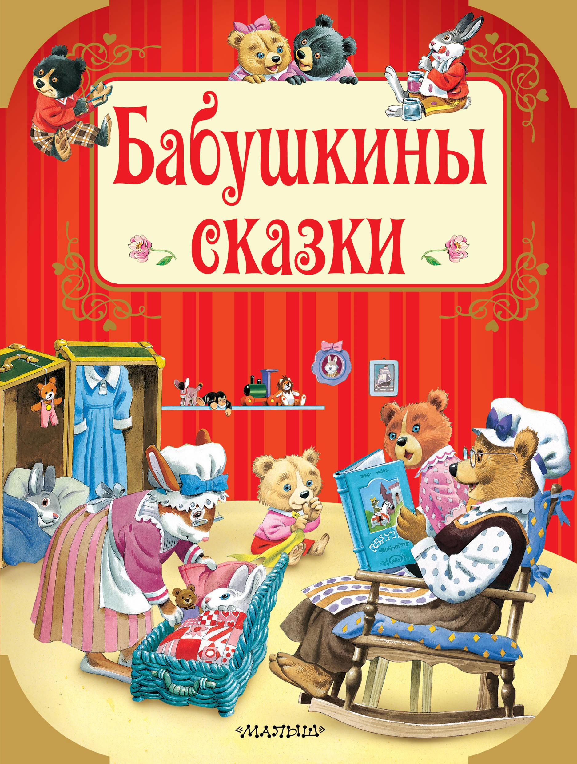 Бабушкины сказки киселева п пер бабушкины сказки