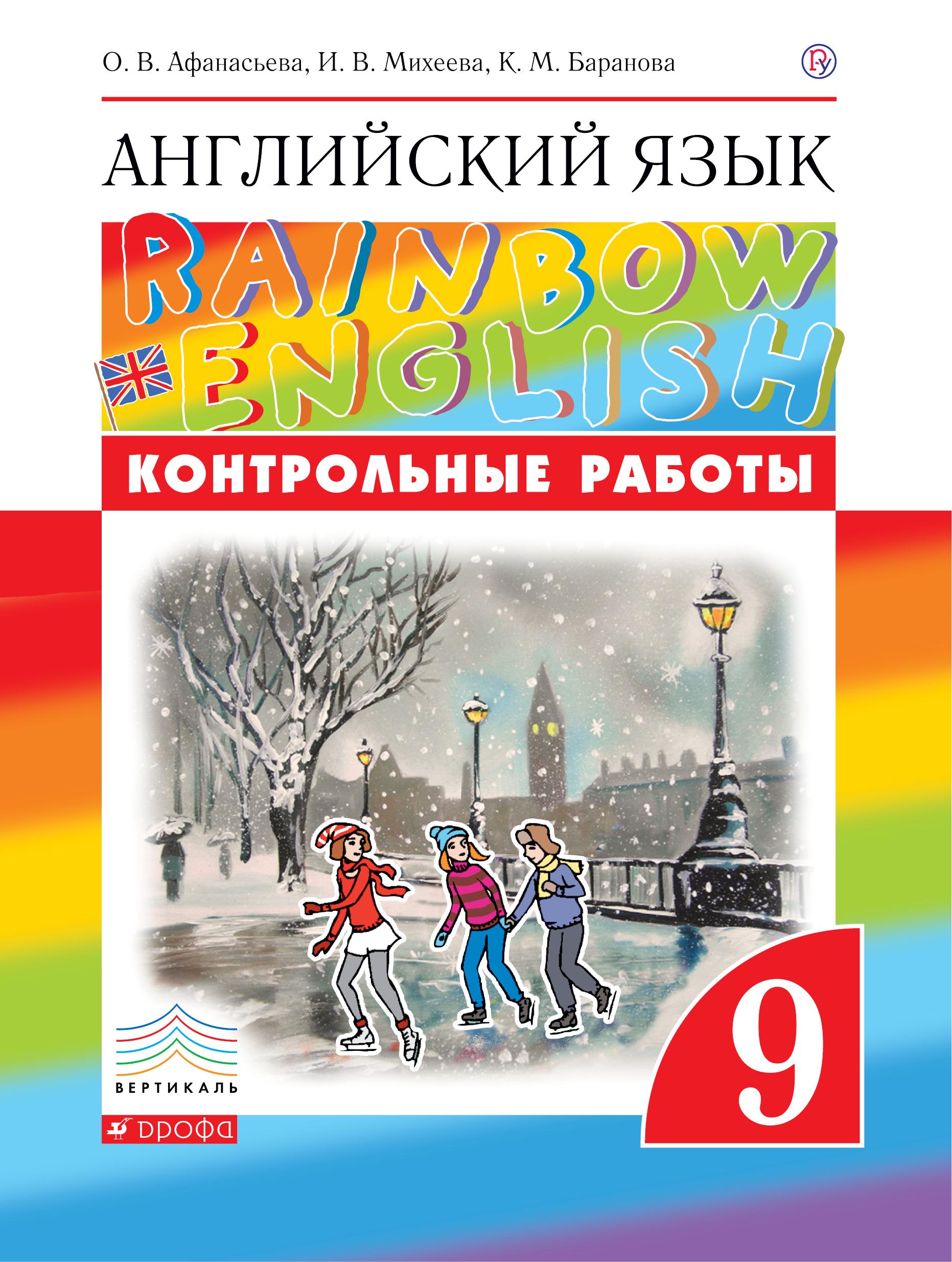 О. В. Афанасьева, И. В. Михеева, К. М. Баранова Английский язык. 9 класс. Контрольные работы
